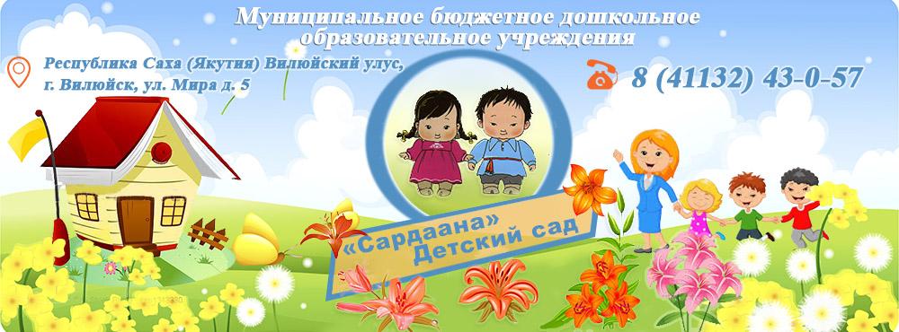 Муниципальное дошкольное образовательное учреждение детский сад «Сардаана» МР «Вилюйский улус(район)» Республики Саха (Якутия)