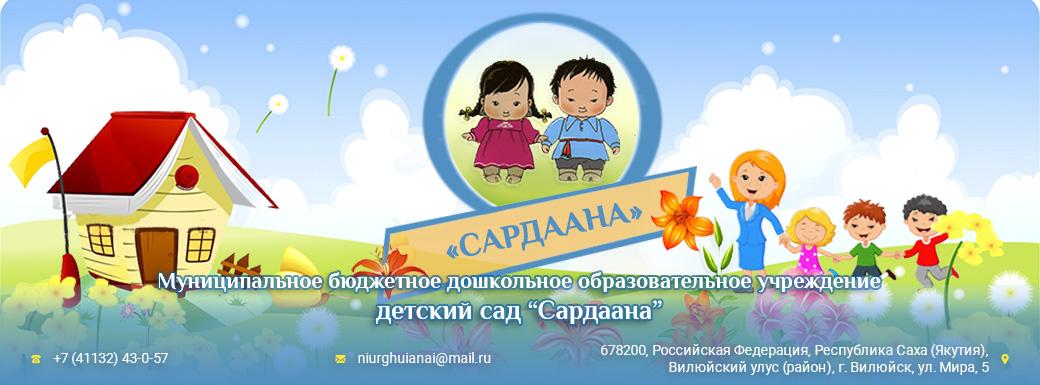 МБДОУ детский сад «Сардаана»